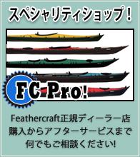 Feathercraft正規ディーラー店!スペシャリテーショップだから購入からアフターサービスまでお任せください